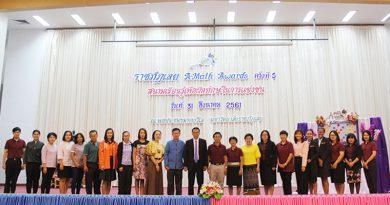 ราชภัฏเลย A-Math Awards ครั้งที่ 5
